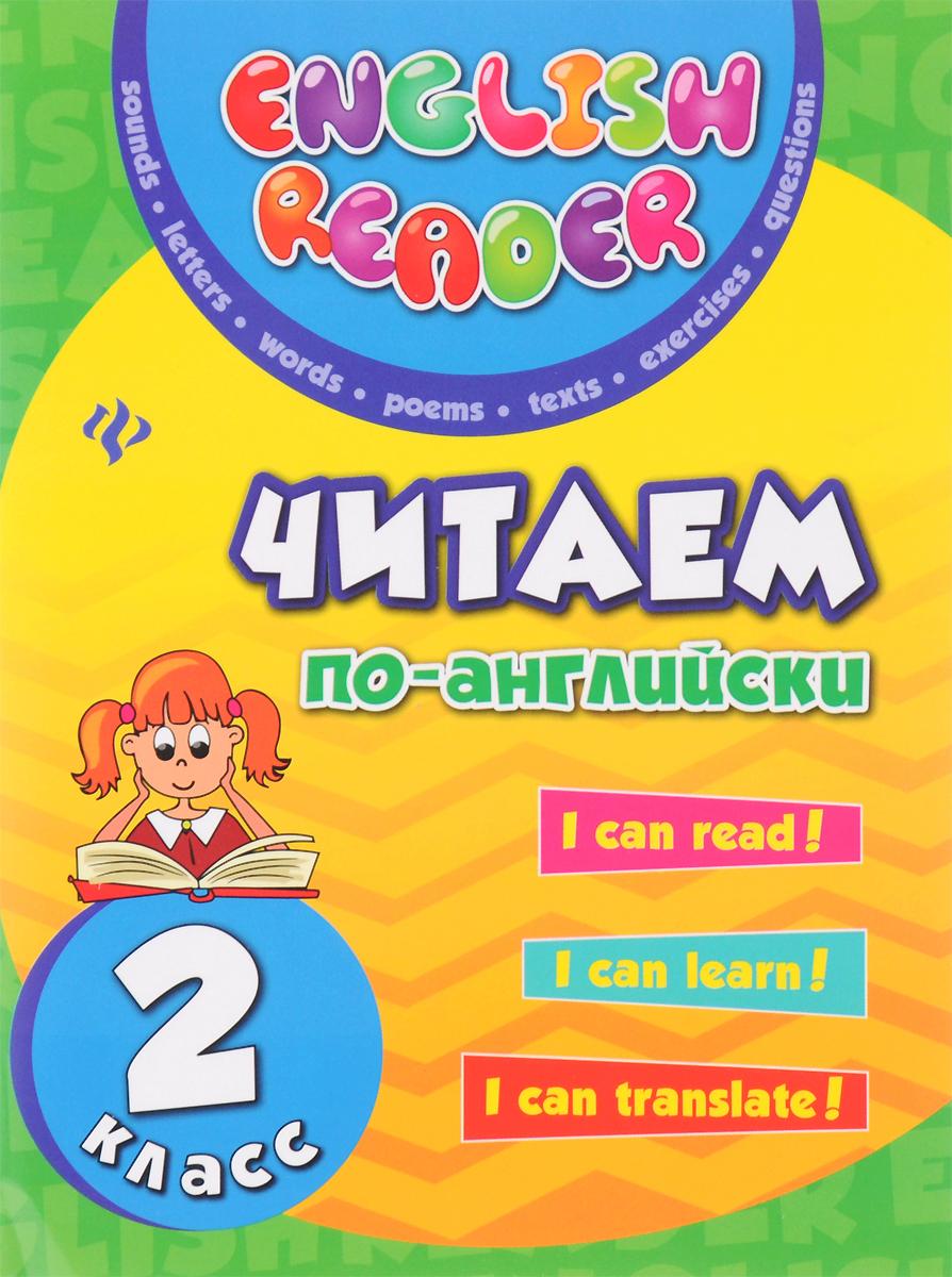 Читаем по-английски. 2 класс