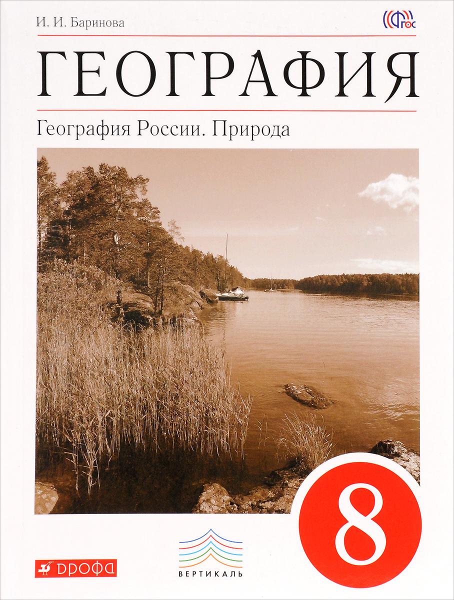 География. Природа России. 8 класс. Учебник