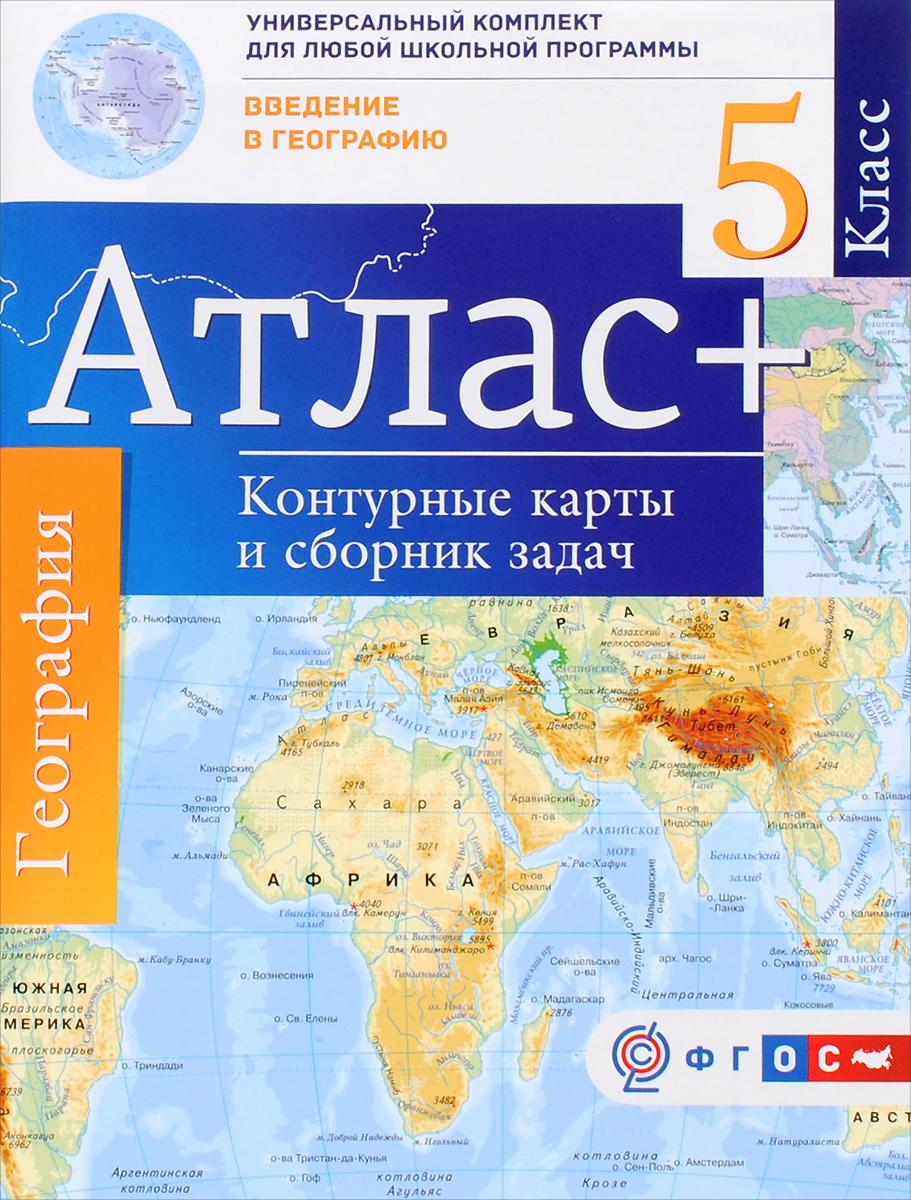 География. Введение в географию. 5 класс. Атлас. Контурные карты и сборник задач