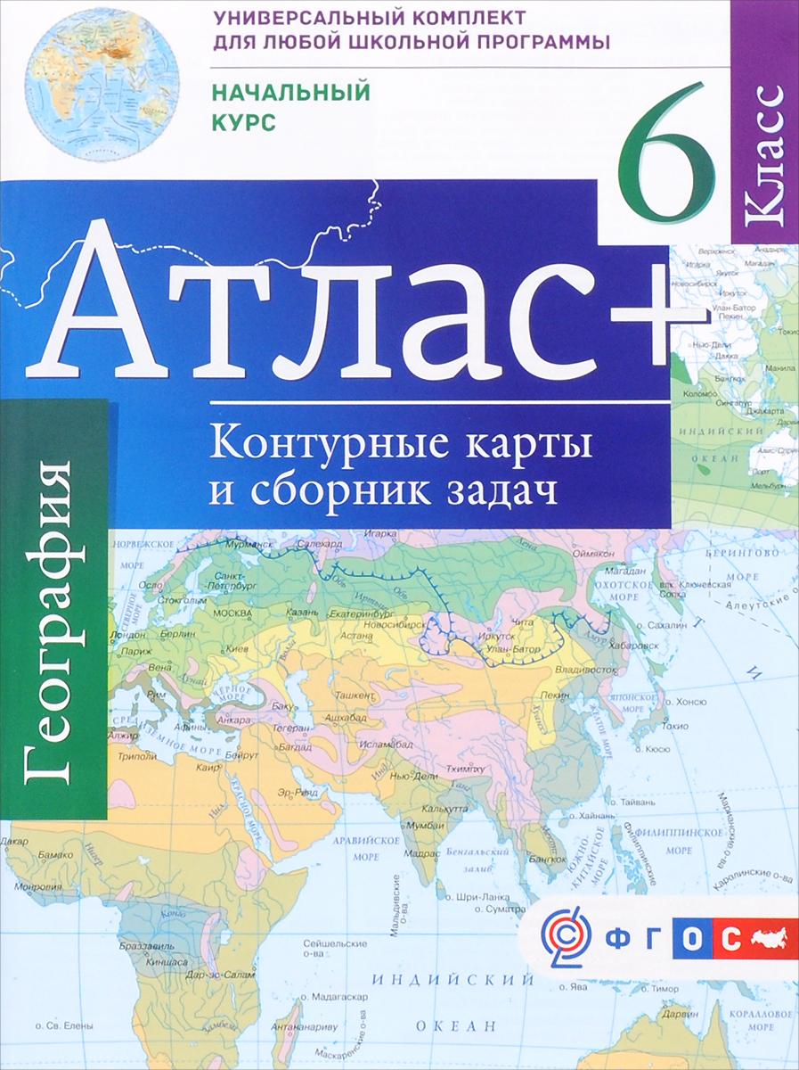 География. Начальный курс. 6 класс. Атлас. Контурные карты и сборник задач