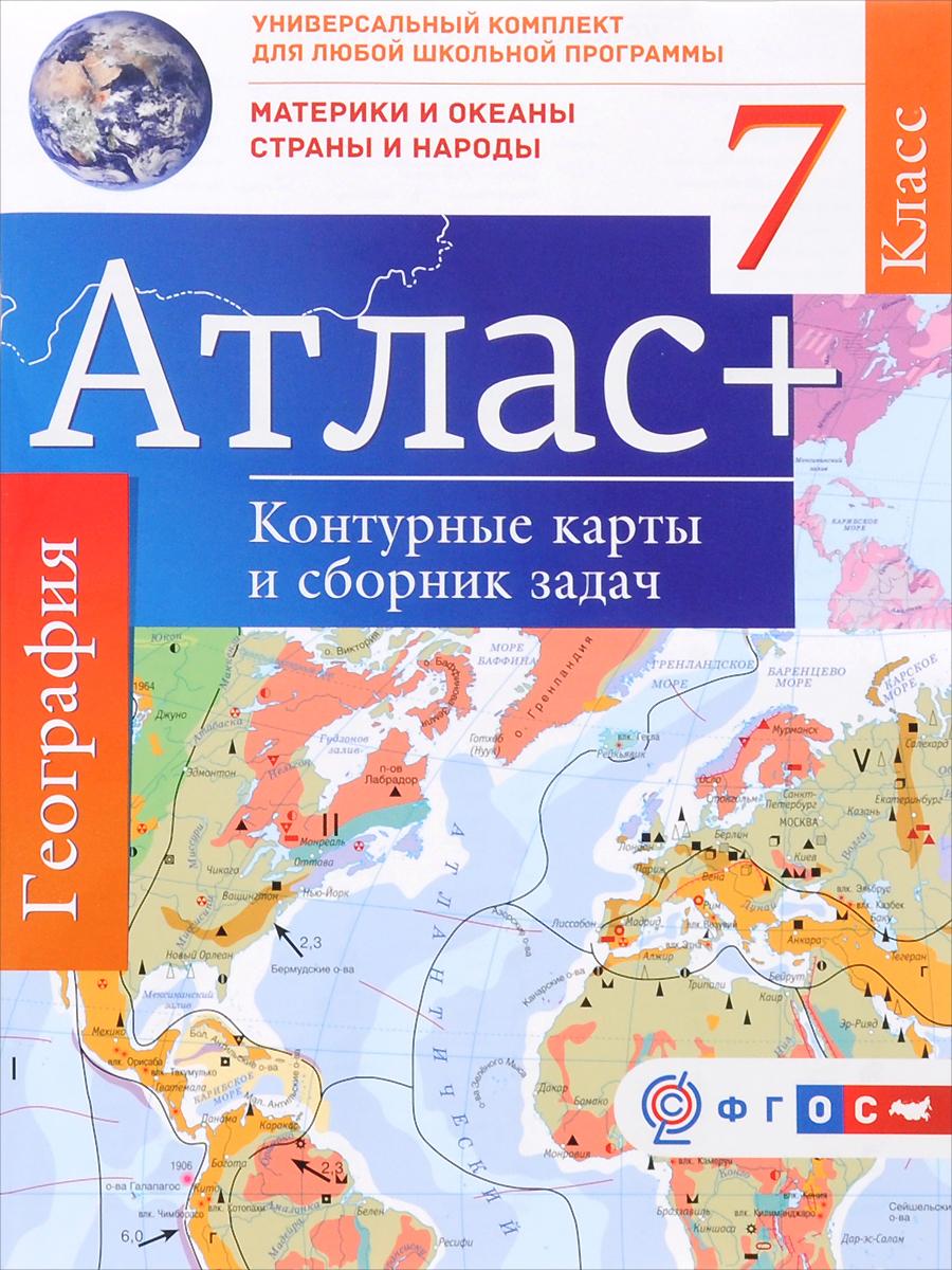 География. Материки и океаны. Страны и народы. 7 класс. Атлас. Контурные карты и сборник задач
