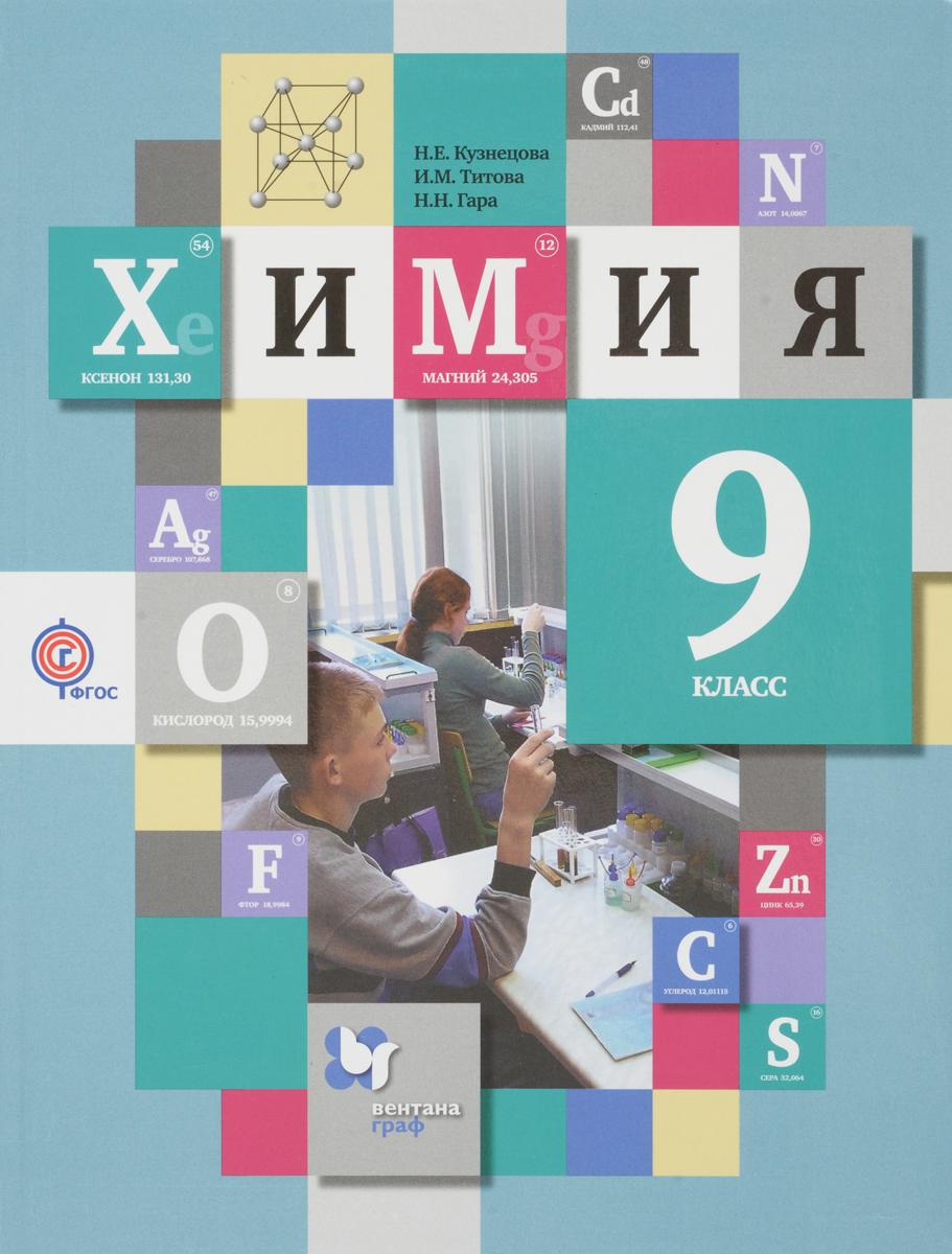 Химия. 9 класс. Учебник12296407Учебник входит в систему учебно-методических комплектов Алгоритм успеха, предназначен для обучения химии в общеобразовательных организациях. Информация, способствующая углублению и расширению знаний обучающихся, выделена шрифтом, отличным от основного. Учебник включает лабораторные опыты, творческие задания, задачи расчётного и экспериментального характера, проблемные вопросы. Все задания дифференцированы по степени сложности. Соответствует федеральному государственному образовательному стандарту основного общего образования (2010 г.).