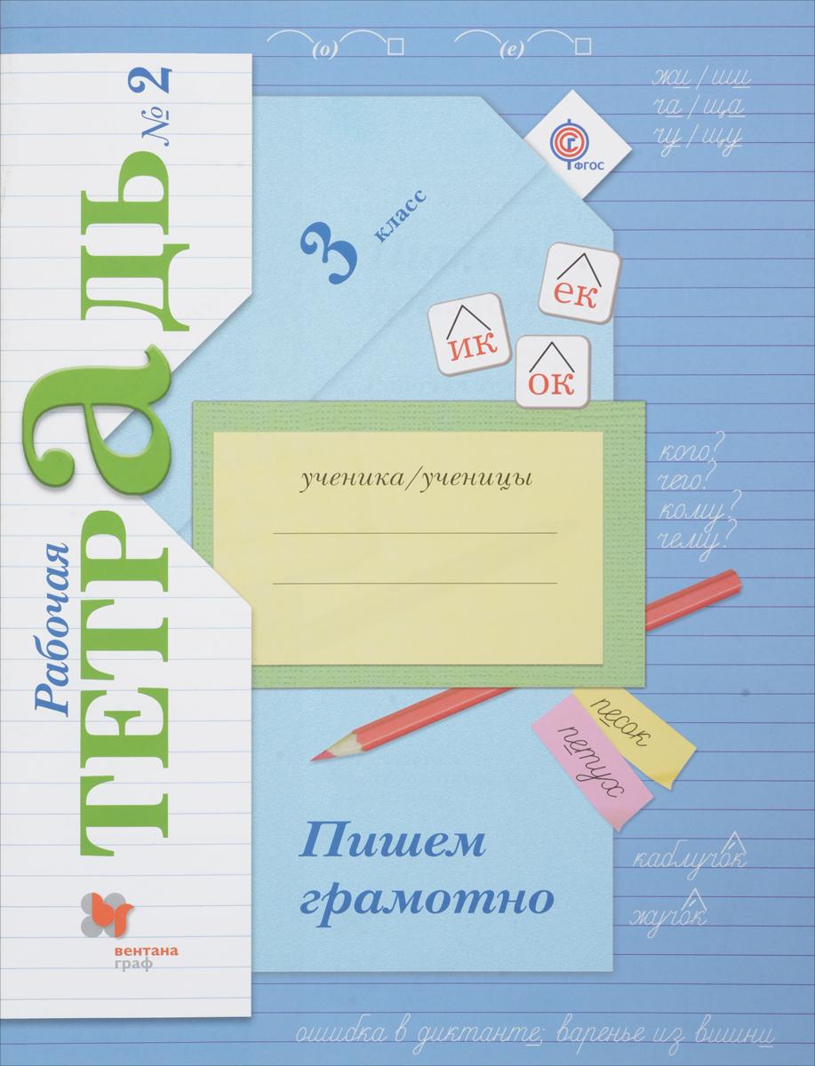 Zakazat.ru: Пишем грамотно. 3 класс. Рабочая тетрадь №2. М. И. Кузнецова