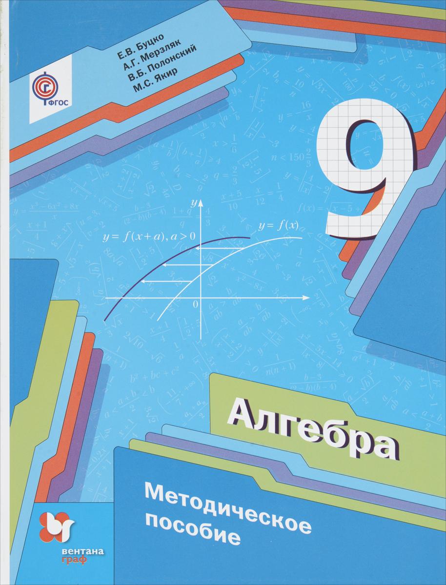 Алгебра. 9 кл. Методическое пособие. Изд.1