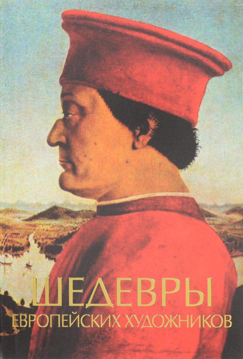Шедевры европейских художников ( 978-5-17-097644-7 )
