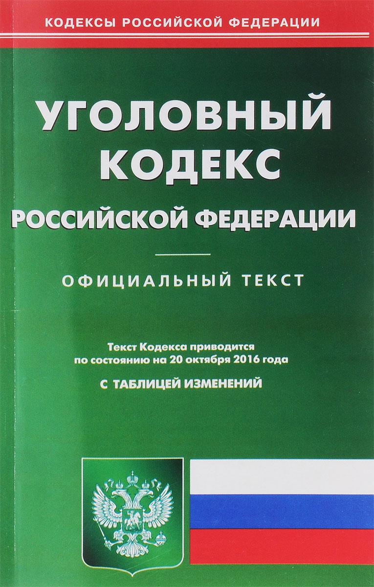 Уголовный кодекс Российской Федерации ( 978-5-370-03970-6, 978-5-386-09490-4 )