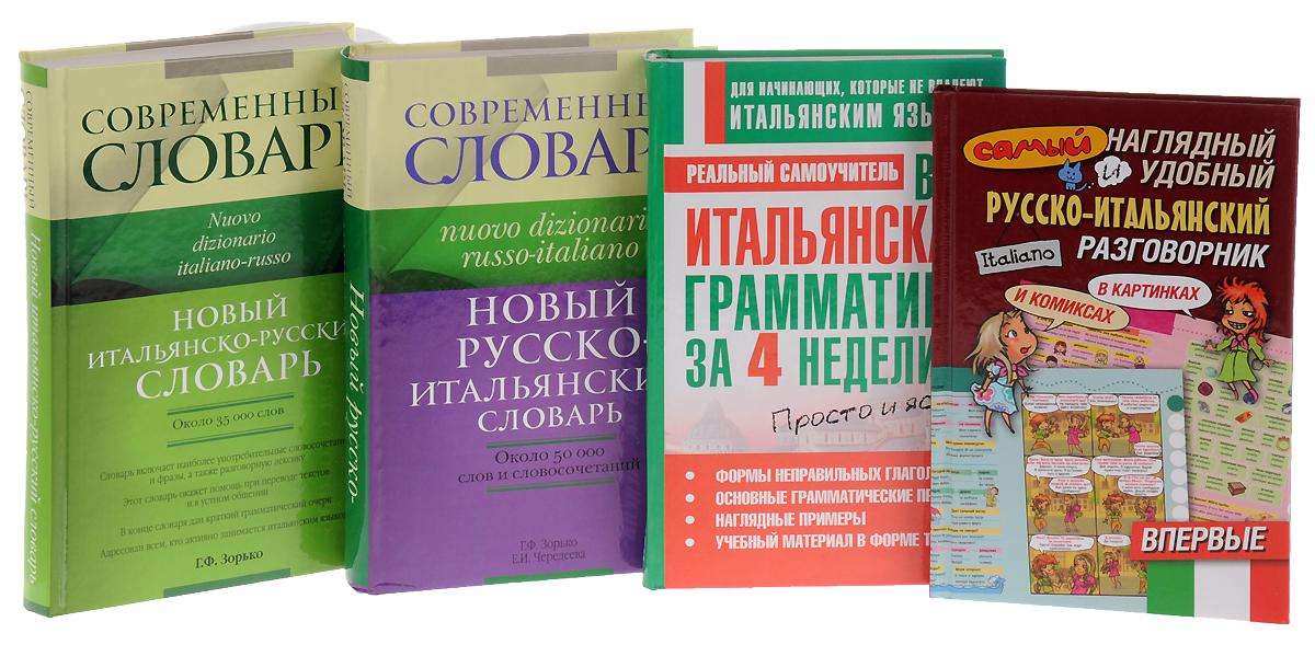 Простой способ выучить итальянский язык (комплект из 4 книг)