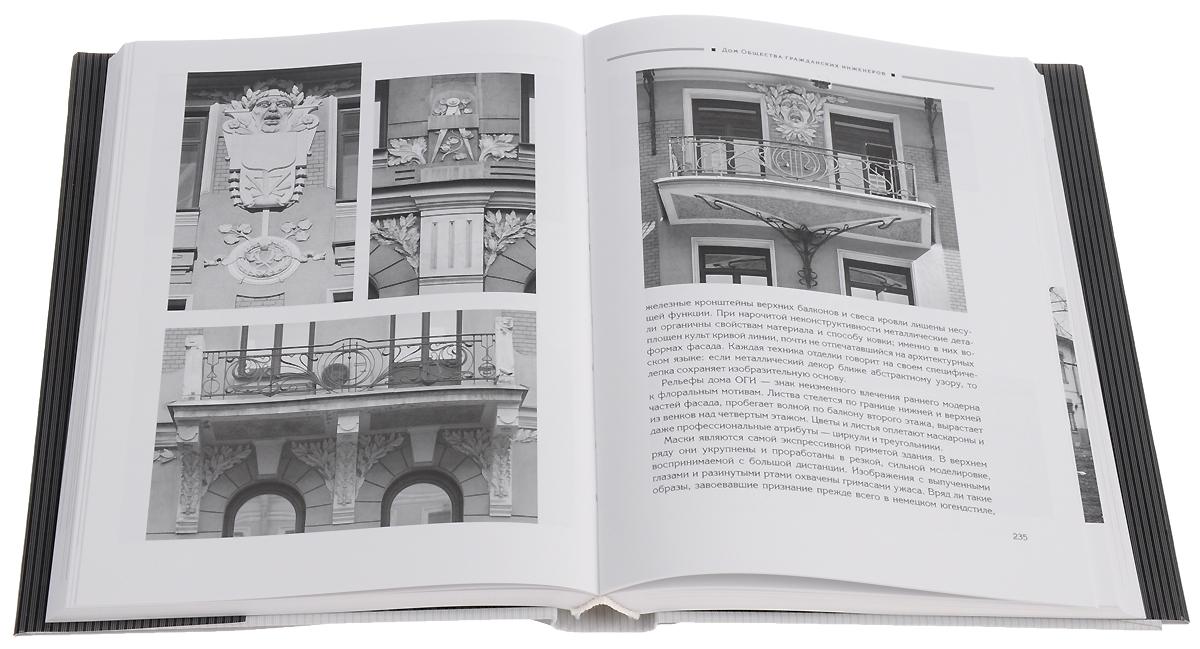 Архитектура петербургского модерна. Общественные здания. Книга 1