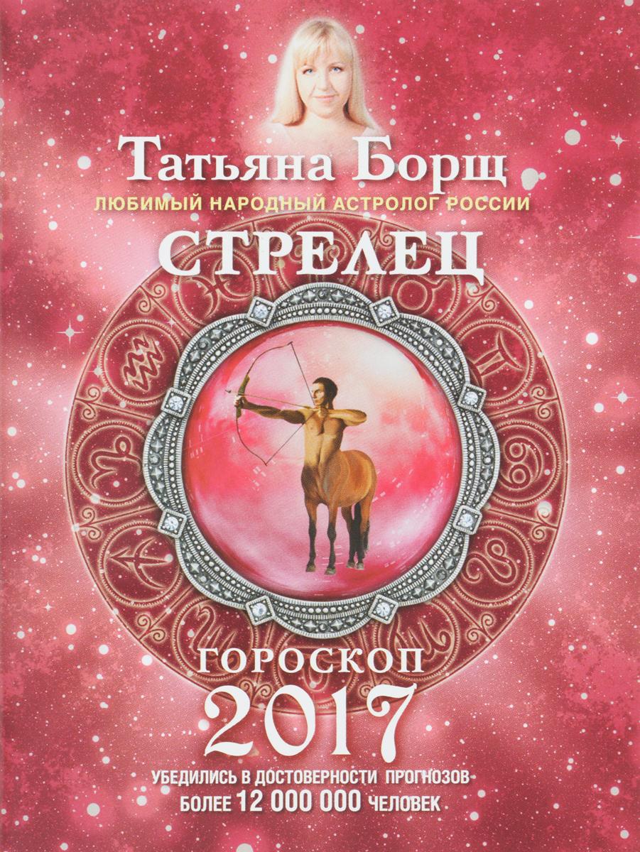 СТРЕЛЕЦ. Гороскоп на 2017 год ( 978-5-17-097527-3 )