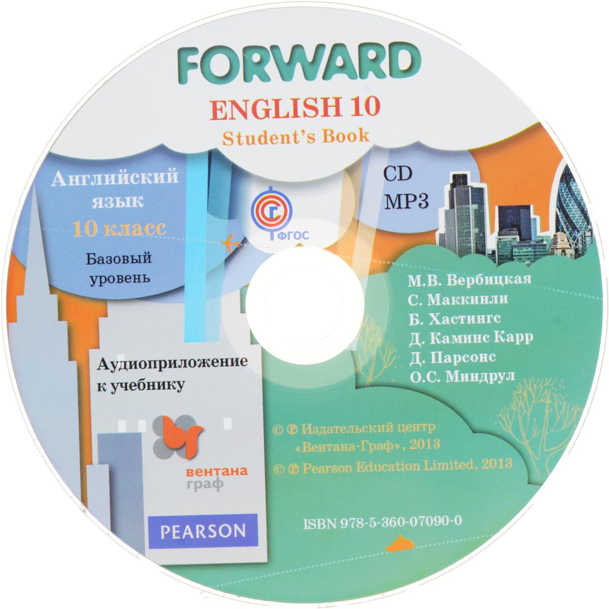 Forward English 10: Student's Book / Английский язык.10 класс. Учебник (+ CD)