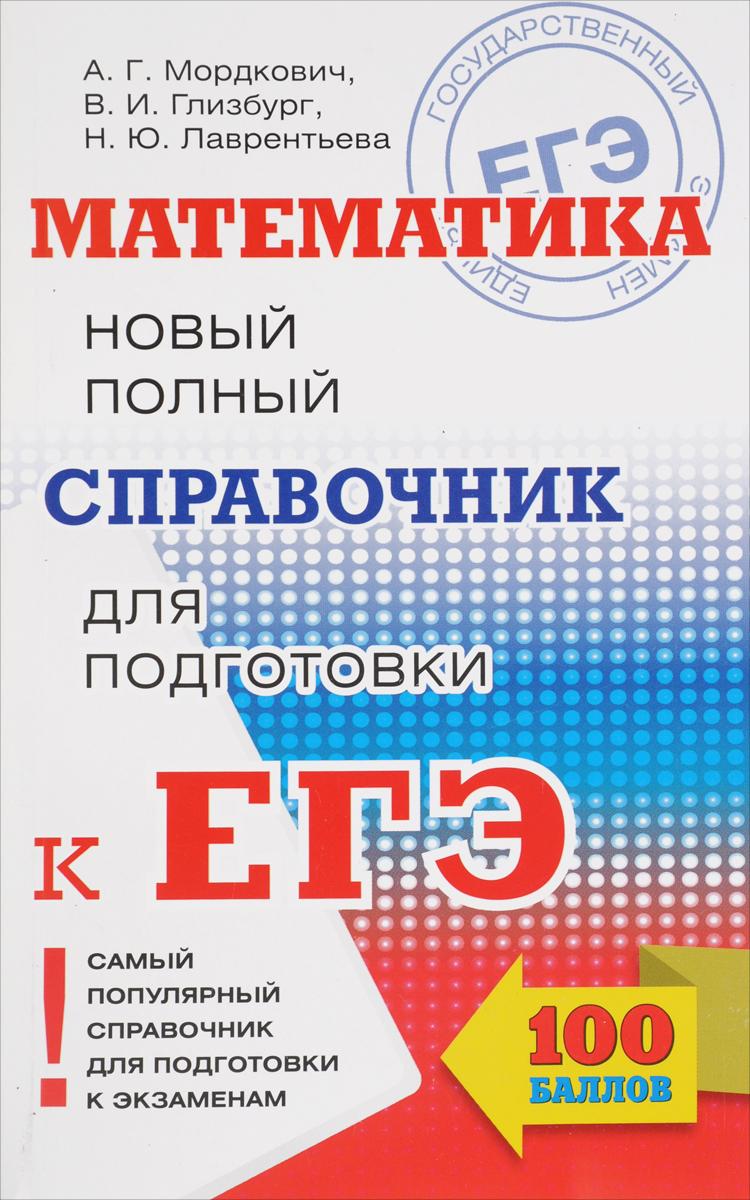 Математика. Новый полный справочник для подготовки к ЕГЭ