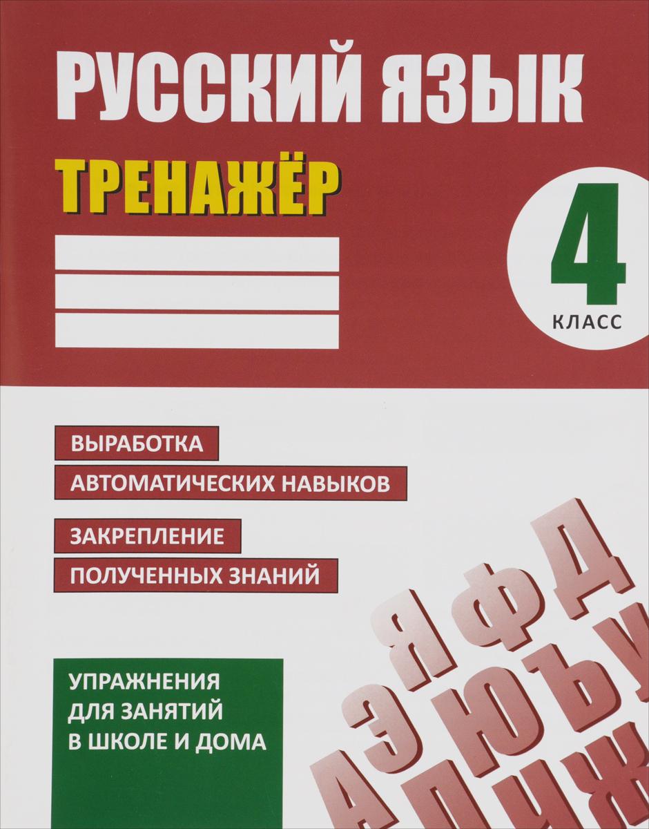 И. Тренажёр. Русский язык. 4 класс. Выработка автоматических навыков, закрепление полученных знаний (6+)