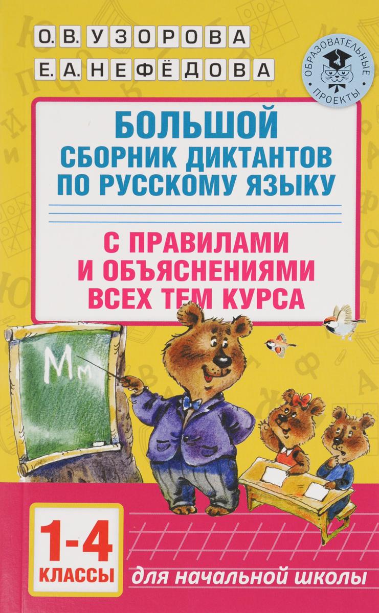 Большой сборник диктантов по русскому языку. 1-4 классы ( 978-5-17-099287-4 )