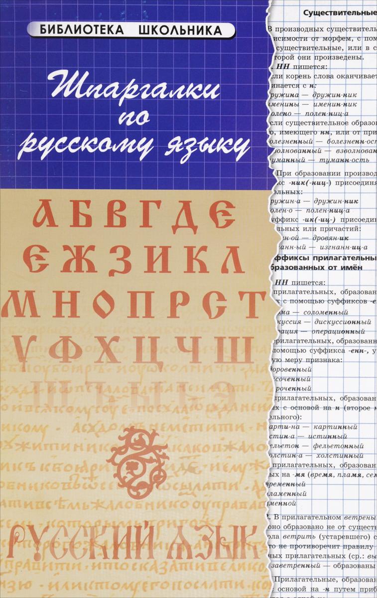 Шпаргалки по русскому языку дп