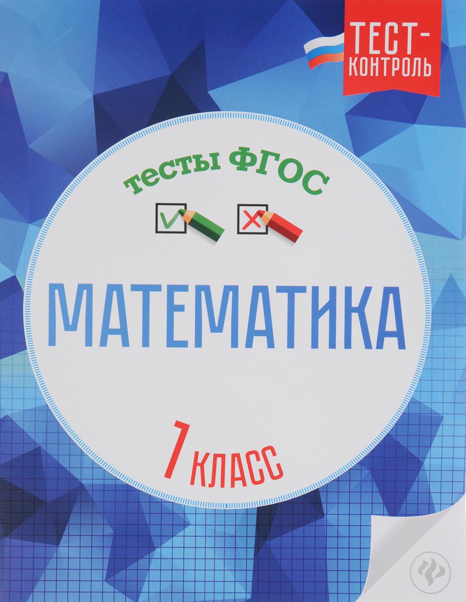 Математика. 1 класс. Тесты ФГОС