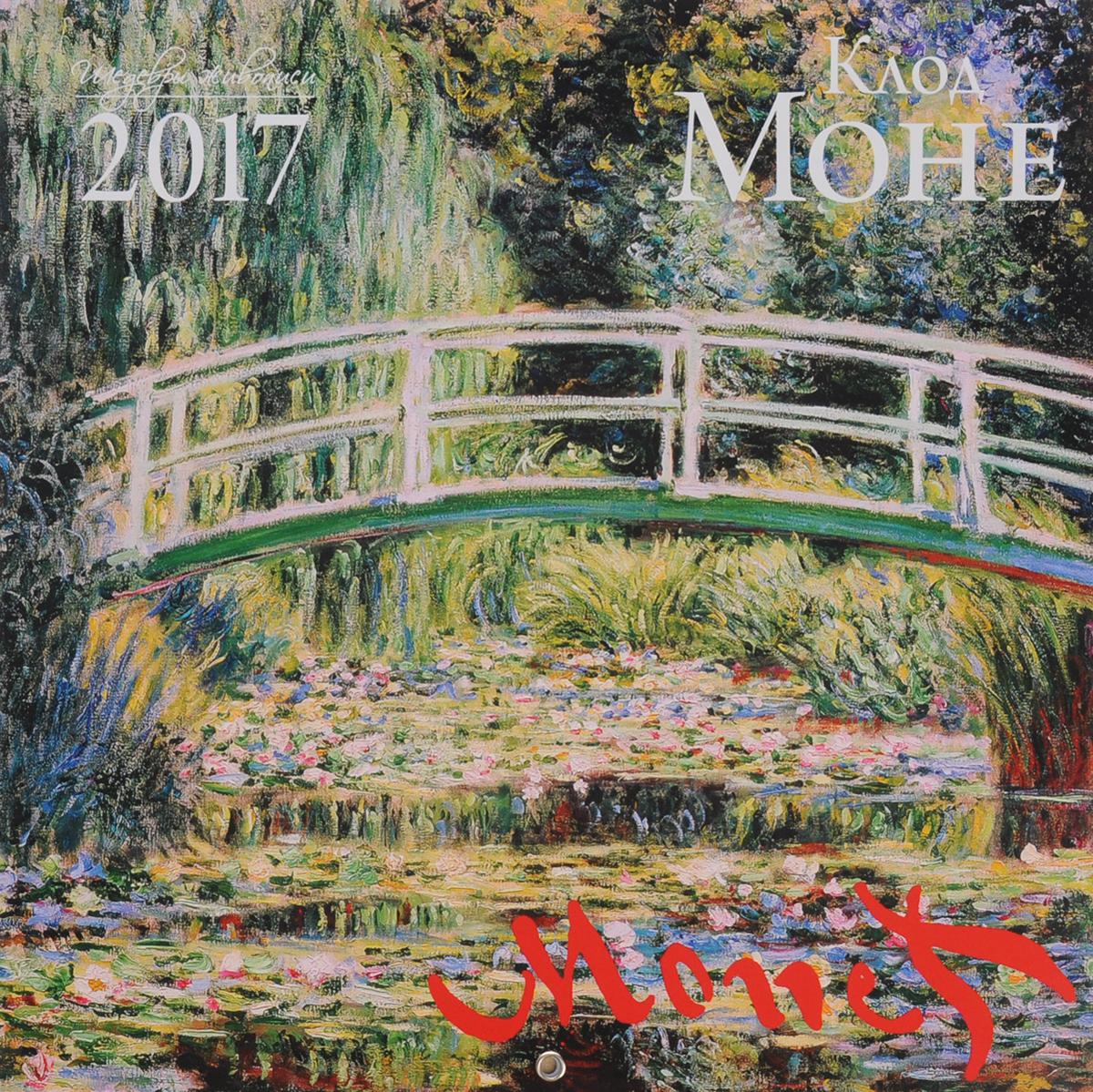 Клод Моне. Календарь настенный на 2017 год ( 978-5-699-89666-0 )