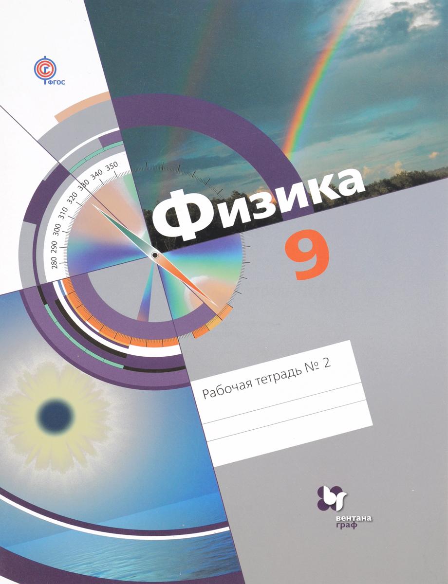 Физика. 9 класс. Рабочая тетрадь №2