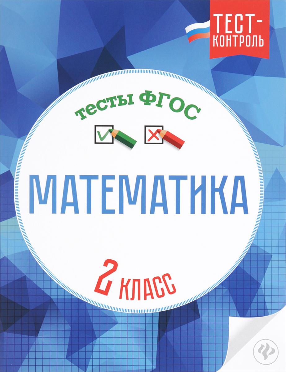 Математика. 2 класс. Тесты ФГОС