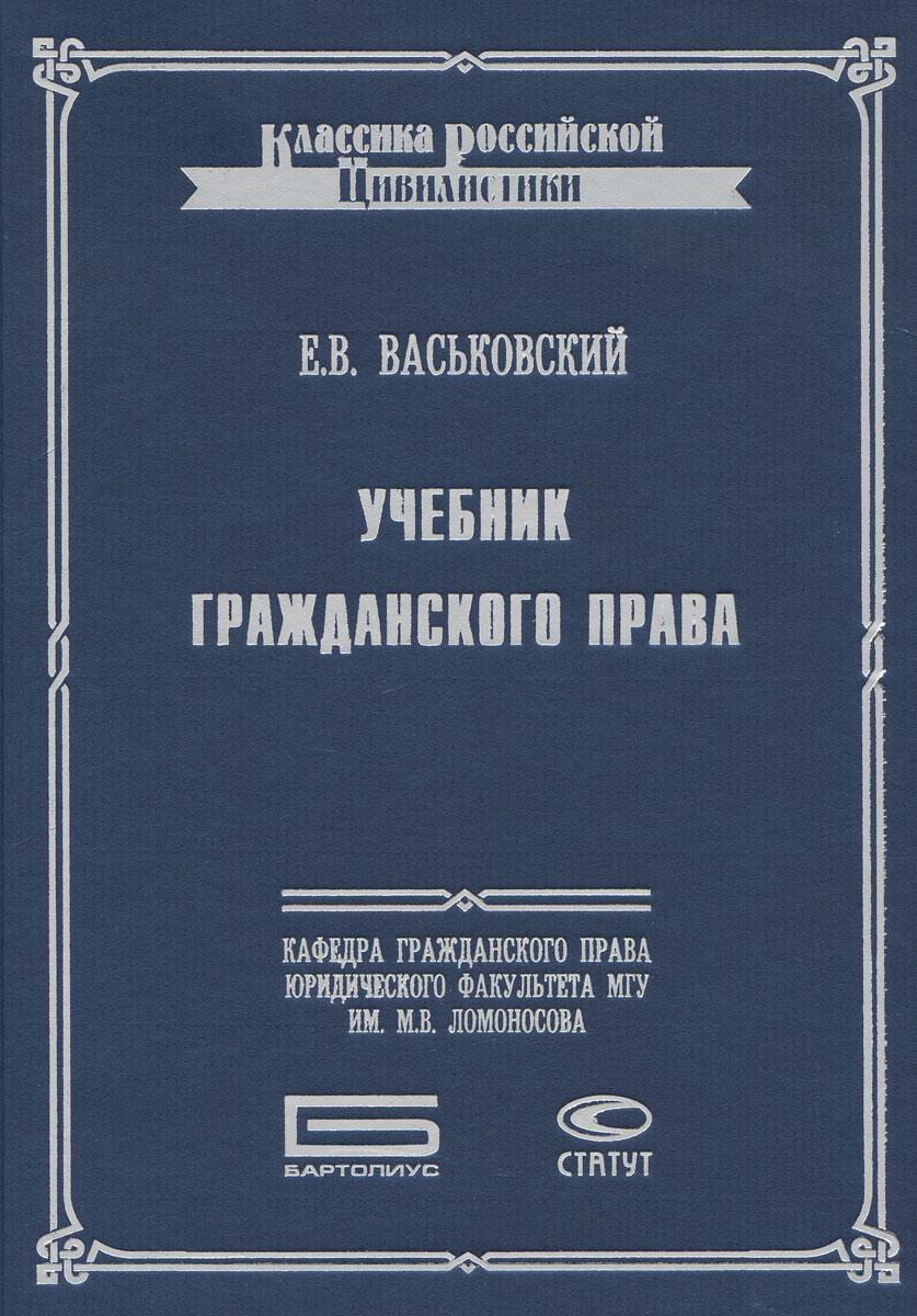 Учебник гражданского права