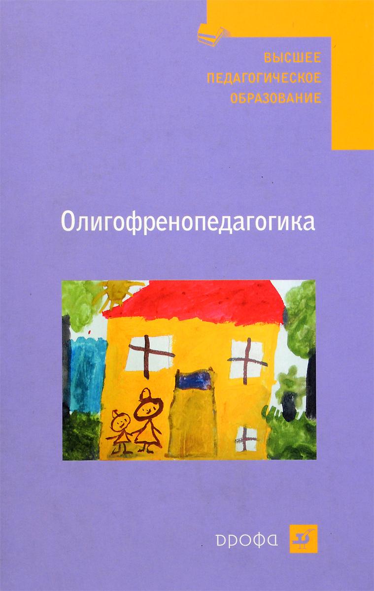Олигофренопедагогика. Учебное пособие