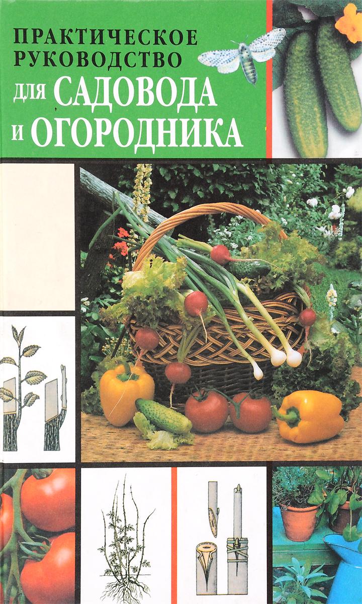 Практическое руководство для садовода и огородника