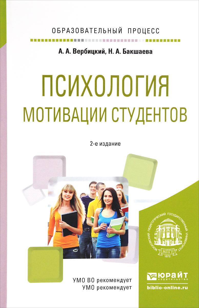 Психология мотивации студентов. Учебное пособие