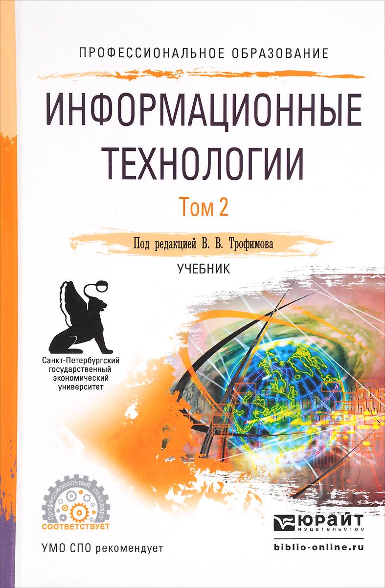 Информационные технологии. Учебник. В 2 томах. Том 2