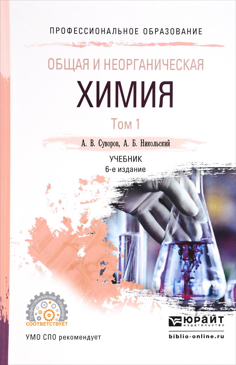 Общая и неорганическая химия. Учебник. В 2 томах. Том 1