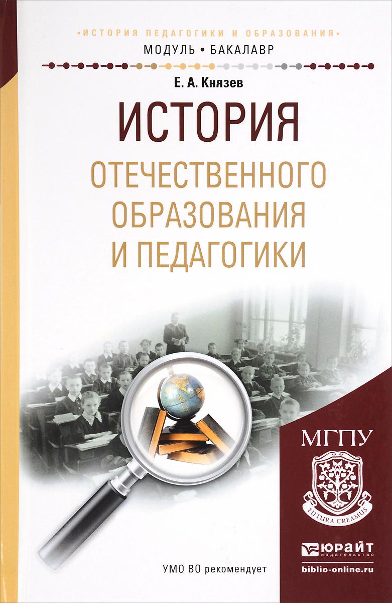 История отечественного образования и педагогики. Учебное пособие