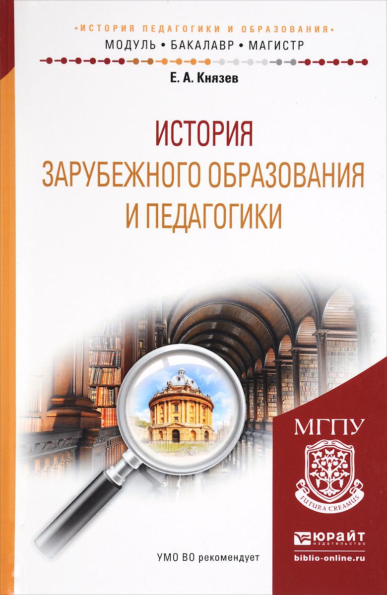 История зарубежного образования и педагогики. Учебное пособие
