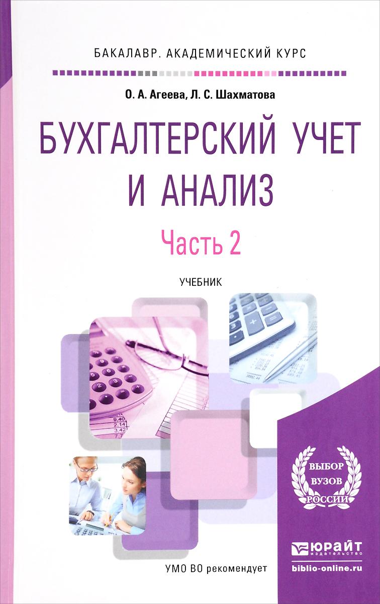 Бухгалтерский учет и анализ. Учебник. В 2 частях. Часть 2