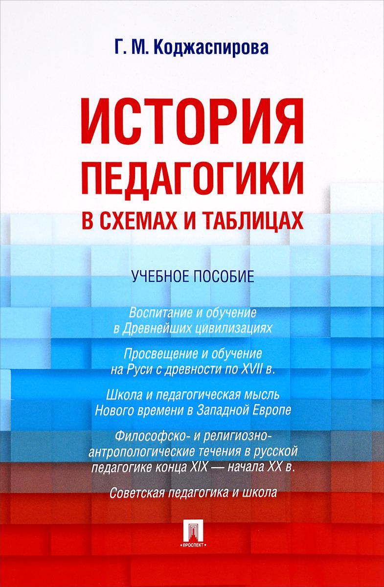 История педагогики в схемах и таблицах. Учебное пособие