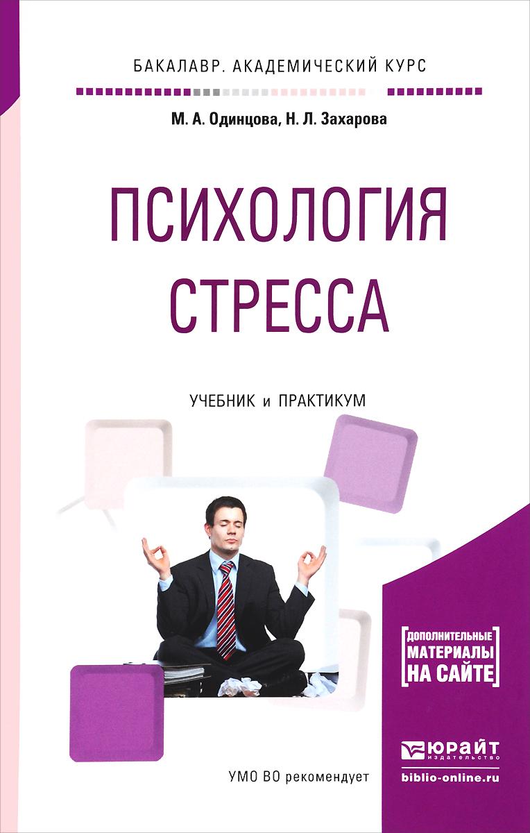 Психология стресса. Учебник и практикум