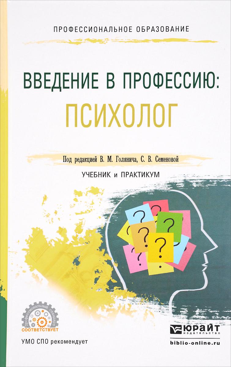 Введение в профессию. Психолог. Учебник и практикум