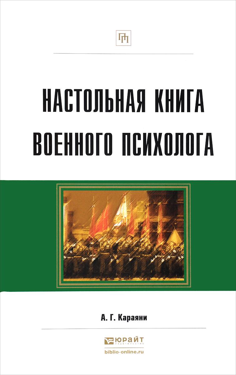 Настольная книга военного психолога