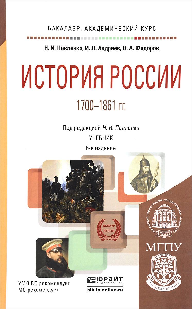 История России. 1700-1861 гг. Учебник