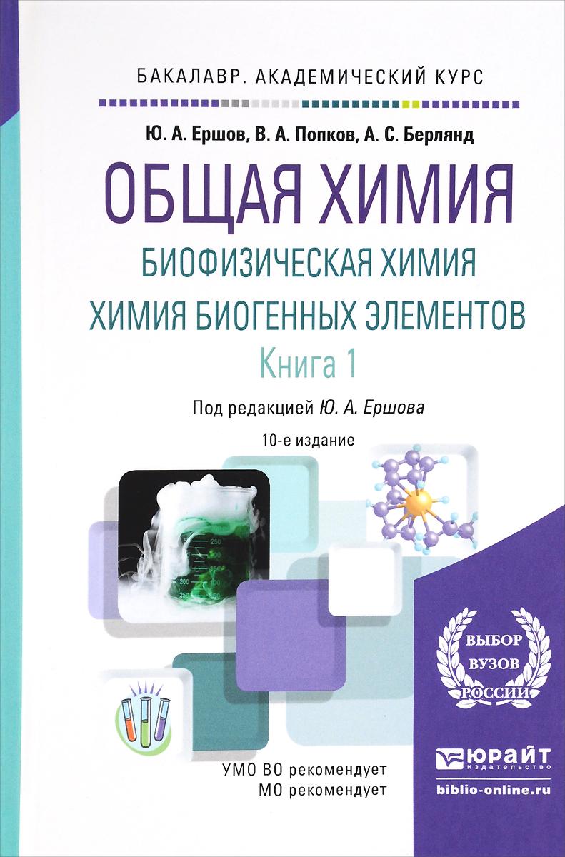 Общая химия. биофизическая химия. Химия биогенных элементов. Учебник. В 2 книгах. Книга 1