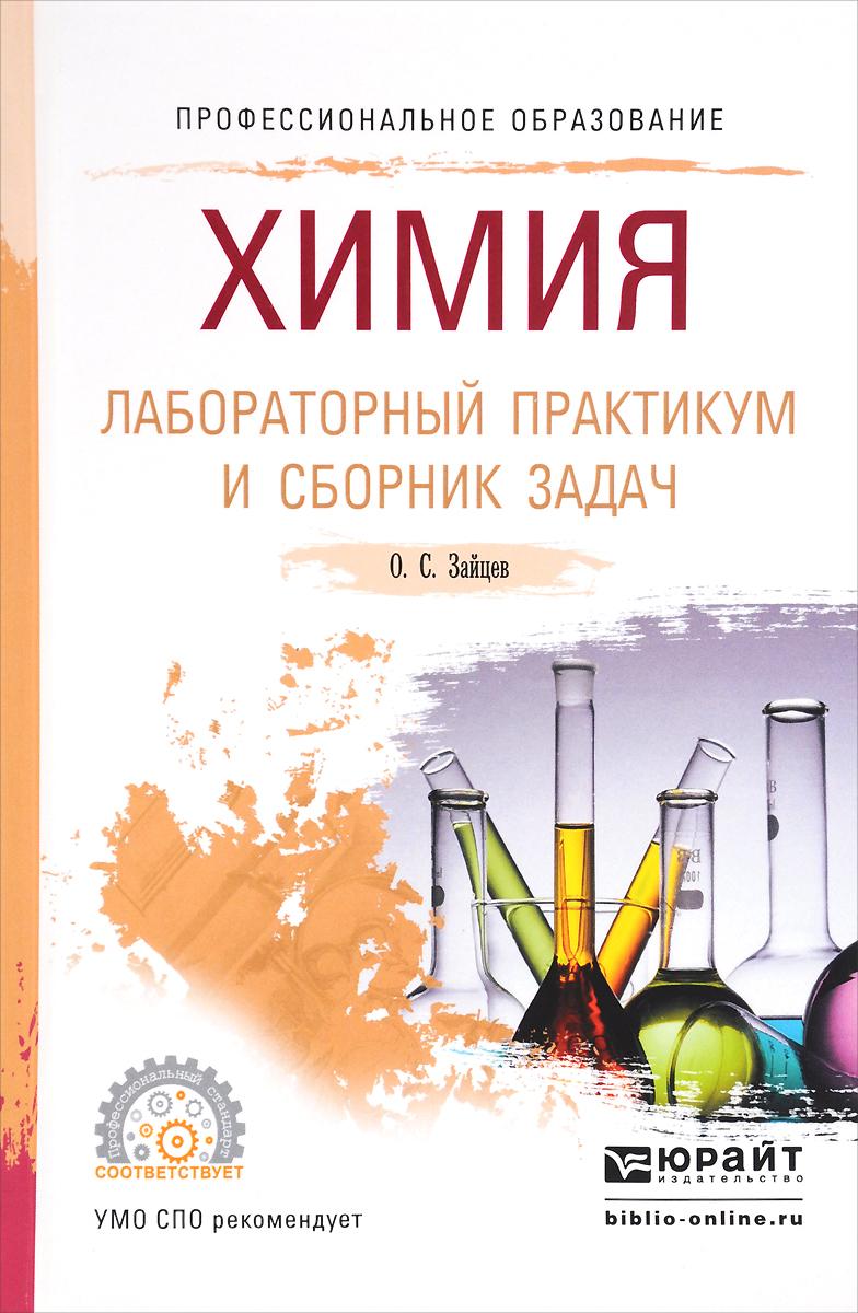 Обложка книги Химия. Лабораторный практикум и сборник задач. Учебное пособие