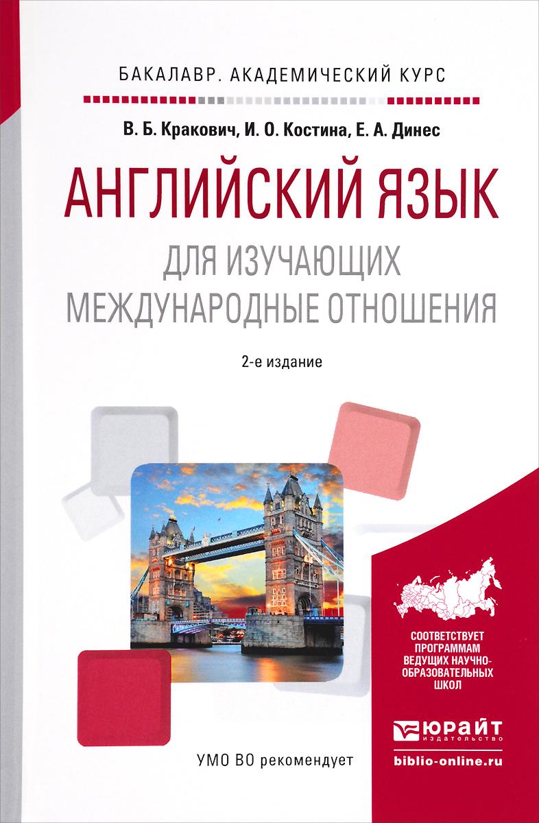 Английский язык для изучающих международные отношения. Учебное пособие