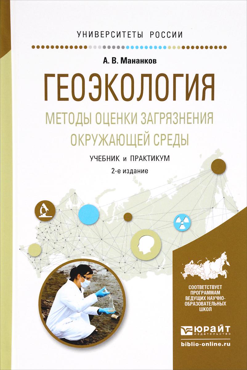 Геоэкология. Методы оценки загрязнения окружающей среды. Учебник и практикум