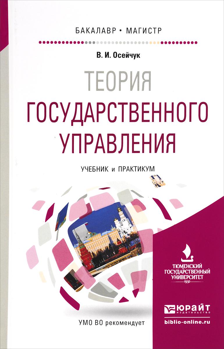 Теория государственного управления. Учебник и практикум