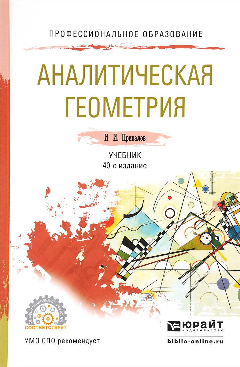Аналитическая геометрия. Учебник