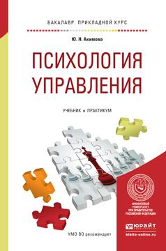 Психология управления. Учебник и практикум для прикладного бакалавриата