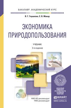 Экономика природопользования. Учебник для академического бакалавриата