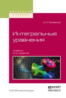 Интегральные уравнения . Учебник