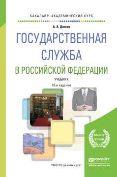 Государственная служба в Российской Федерации. Учебник для академического бакалавриата