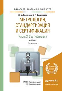 Метрология, стандартизация и сертификация в 3 ч. Часть 3. Сертификация. Учебник для академического бакалавриата