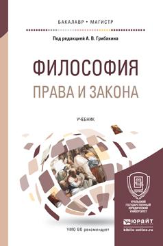 Философия права и закона. Учебник для бакалавриата и магистратуры
