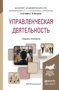 Управленческая деятельность. Учебник и практикум