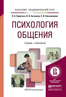 Психология общения. Учебник и практикум для академического бакалавриата